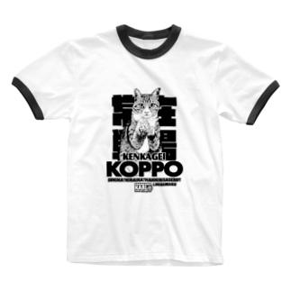 常在戦場ルチャ丸 Ringer T-shirts