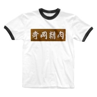寺岡精肉 Ringer T-shirts