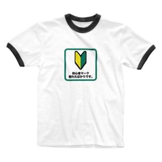 みんなのステッカーの初心者マーク取れたて Ringer T-shirts