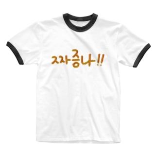 짜증나 ~イライラ~ Ringer T-shirts