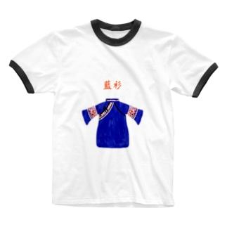 藍衫 らんしゃん Ringer T-shirts