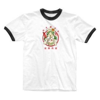 佐原よんの肉を愛する〜佐原肉店~(血染) Ringer T-shirts