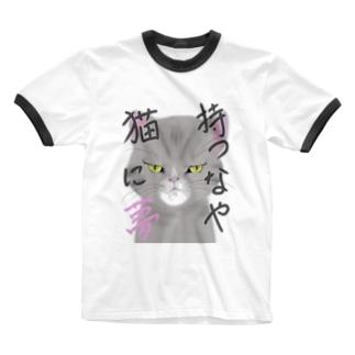 主に言ってやったぜ…! Ringer T-shirts