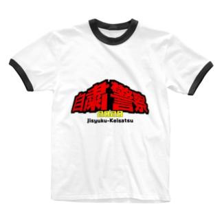 自粛警察2020 Ringer T-shirts