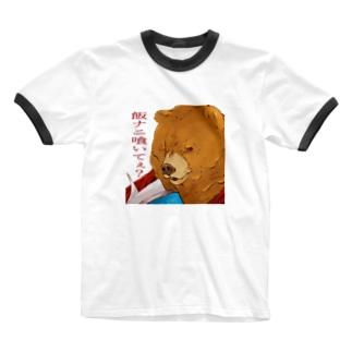 トロ箱戦隊本部のクマ Ringer T-shirts