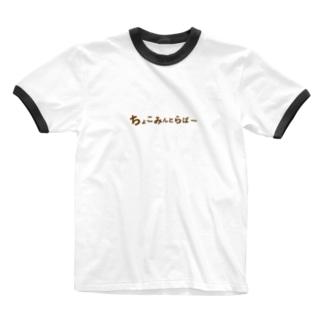 ちょこみんとらばー Ringer T-shirts