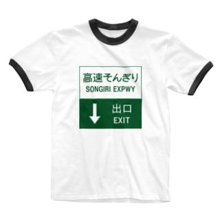 トレーダー 高速損切 高速そんぎり  Ringer T-shirts