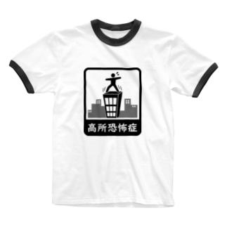 高所恐怖症 Ringer T-shirts