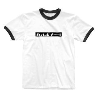 カルボナーラ Ringer T-shirts