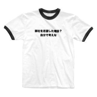 御社を志望した理由?自分で考えな Ringer T-shirts