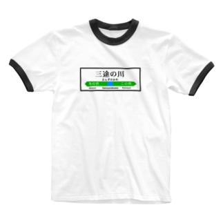 三途の川の駅看板 Ringer T-shirts