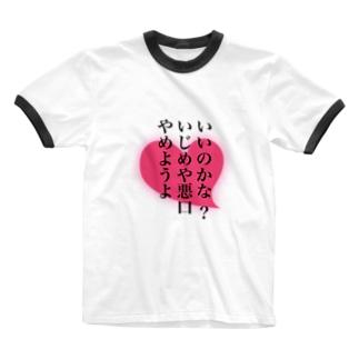 いじめや悪口やめようよ Ringer T-shirts