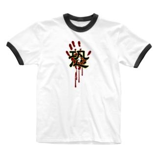 恐(手形) Ringer T-shirts