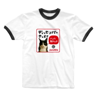 ❤️ニャンどん❤️ Ringer T-shirts