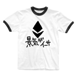 成金 Ringer T-shirts