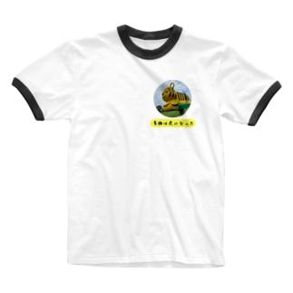 【山月記】李徴は虎になった🐯 Ringer T-shirts