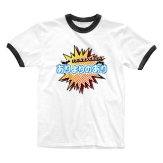 ありよりのありsounds great Ringer T-shirts