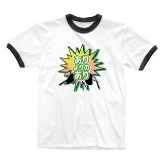 ありよりのあり ant Ringer T-shirts