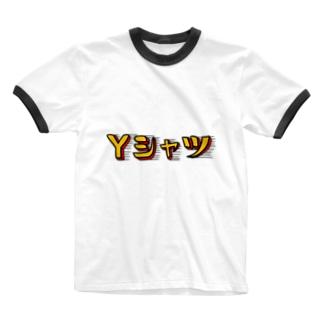 アイアムYシャツ Ringer T-shirts