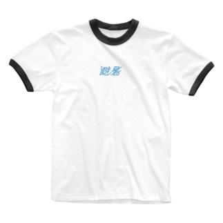 避暑 Ringer T-shirts