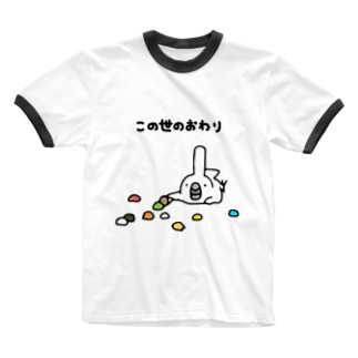 この世のおわり Ringer T-shirts