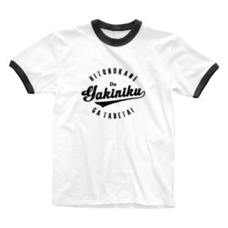 焼肉2 Ringer T-shirts