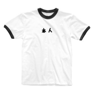 本人Tシャツ。 Ringer T-shirts