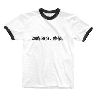 20時58分、確保。 Ringer T-shirts