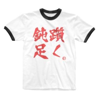 躓く 鈍足 鈍足自慢の方向け Ringer T-shirts