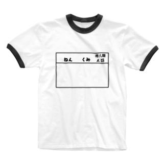 人類、非人類体操服 Ringer T-shirts