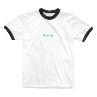 純米酒オンリー(青)よこ Ringer T-shirts