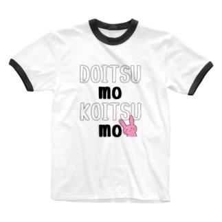 どいつもこいつも! Ringer T-shirts