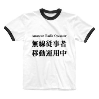 アマチュア無線移動運用時用(黒文字) Ringer T-shirts