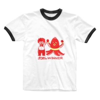 【ドラマ あのキス】タコさんWINNER【ご着用】 Ringer T-Shirt