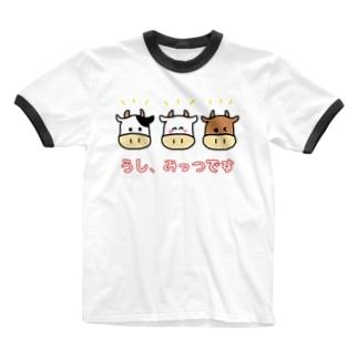 うし、みっつです Ringer T-shirts