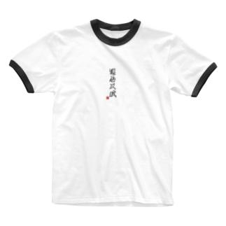 運否天賦 Ringer T-shirts
