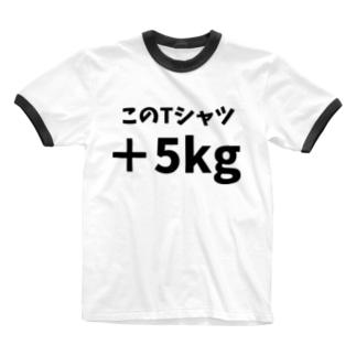 +5kgTシャツ Ringer T-shirts