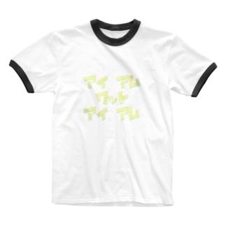 アイ アム ワット アイ アム(私は私。) Ringer T-shirts