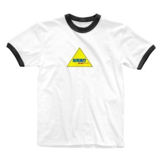 幼児退行 Ringer T-shirts