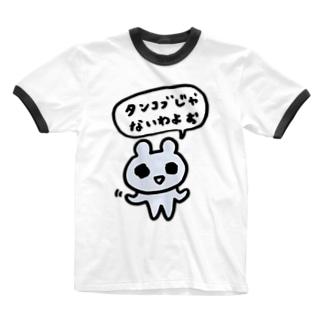 タンコブじゃないわよぉ Ringer T-shirts