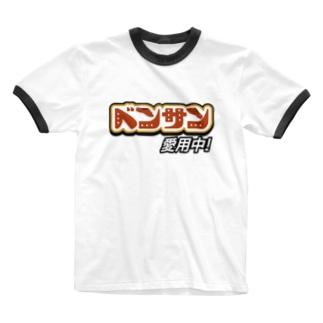 便サン愛用中! Ringer T-shirts