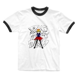 琴線かける立ち Ringer T-shirts