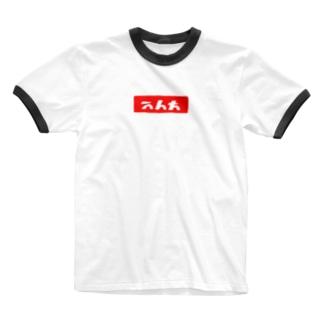 ぷにおもちSHOPのおしまい Ringer T-shirts