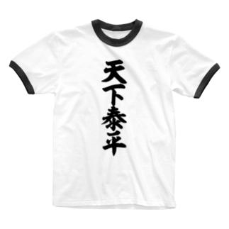 天下泰平 Ringer T-shirts