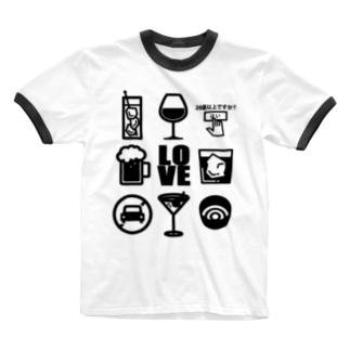 迷惑をかけない酒部員 Ringer T-shirts