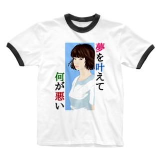 夢を叶えて何が悪い Ringer T-shirts