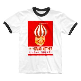 ピーちゃん(方言:曾祖父母) Ringer T-Shirt
