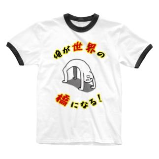 俺が世界の橋になる!(シンプル) Ringer T-shirts