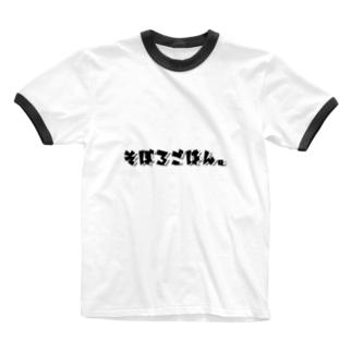 ショウモ。のそぼろご飯 Ringer T-shirts
