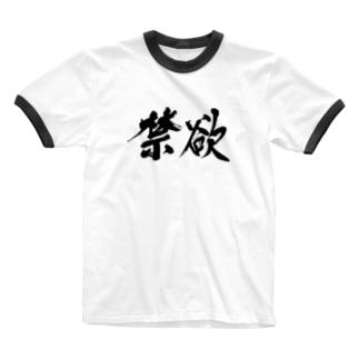禁欲 Ringer T-shirts